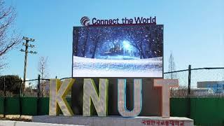 [RCH] 한국교통대학교 의왕캠퍼스 옥외 LED 전광판…