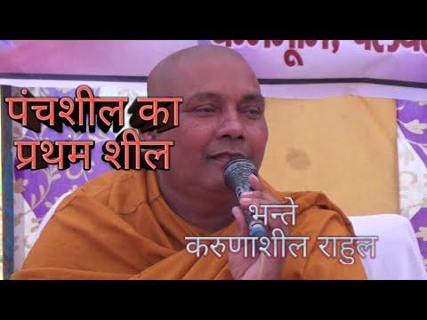 बौद्ध धम्म के पंचशील का पहला शील,First Precept Of Buddhism,Bhante Karunasheel Rahul