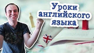 Уроки английского языка. Все уроки. Видео уроки английского языка Александр Бебрис