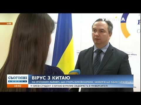"""Уже другий українець на круїзному лайнері """"Diamond Princess"""" підхопив коронавірус"""