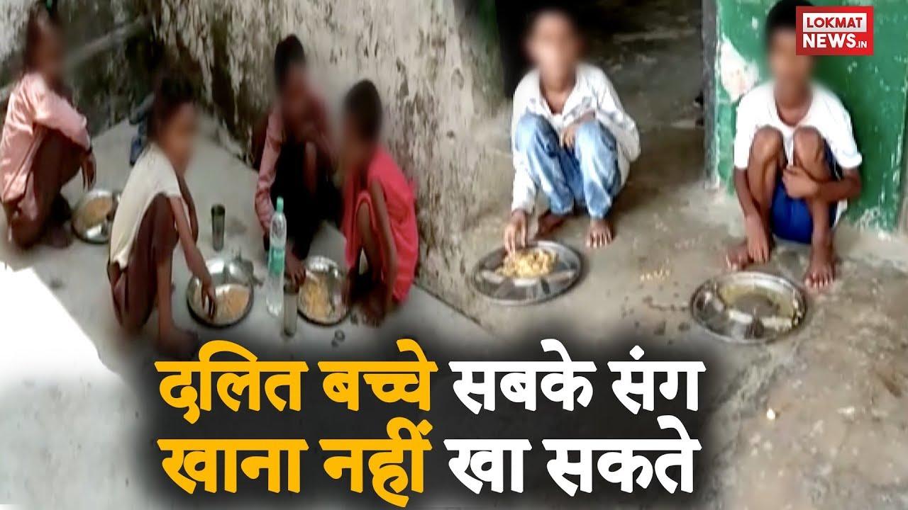 Uttar Pradesh के इस School में Mid-Day Meal खाने के लिए Dalit बच्चे बर्तन  अपने घर से लाते हैं