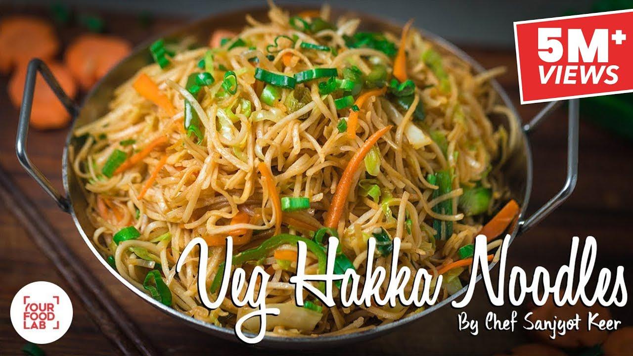 Veg Hakka Noodles Recipe | Chef Sanjyot Keer