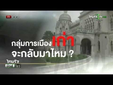 สัมภาษณ์ วารินทร์ บัววิรัตน์เลิศ : อนาคตประเทศไทย กับ คสช.