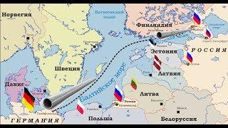 ЕС. НАЧАЛА СТРОИТЬ  СЕВЕРНЫЙ ПОТОК -2    ПОЛЬША И УКРАИНА ПРОИГРАЛА  ГАЗПРОМУ!!!