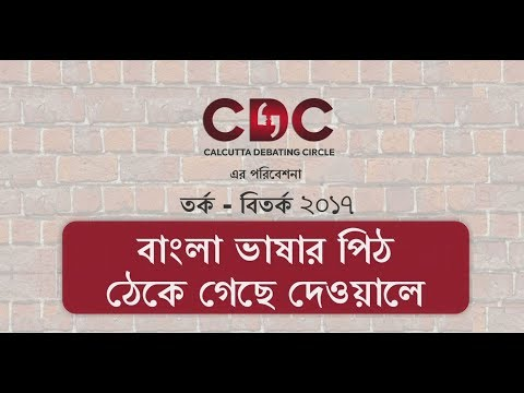 CDC Debate Bangla Bhasa Tarko Bitarka