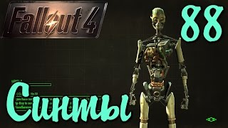 Fallout 4 РЕАКТИВНЫЙ Испепелятор Сопливых Синтов и Убойное Предложение [ #Fallout4 ] #88
