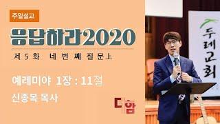 2020. 10. 18 두레교회(통합) 주일 청년예배 …