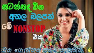 Baixar Sinhala Nonstop 2019 නටන්නම ඕන නම් මේවා තමයි නන්ස්ටොප් Hits Music collection Sinhala Song