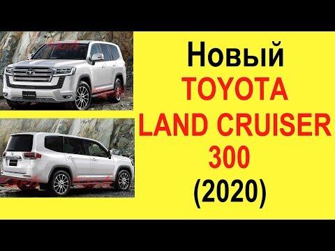 Новые Toyota Land Cruiser 300 (Крузак) 2019-2020 и Lexus LX: внедорожники станут дороже и лучше