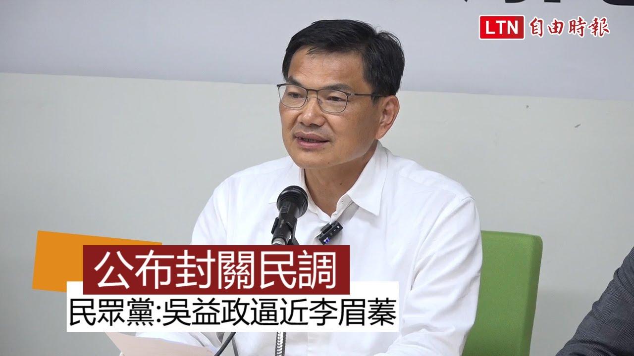 搶封關前公布民調 民眾黨稱吳益政逼近李眉蓁