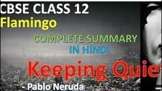 Class-12th    keeping quite    pablo naruda    summary in hindi    By Sonia wadhwa