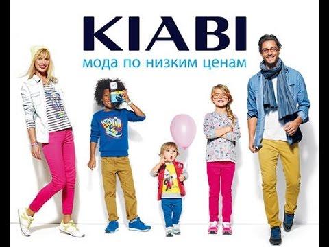 Киаби французкая мода по низким ценам! Обзор одежды из магазина KIABI!)