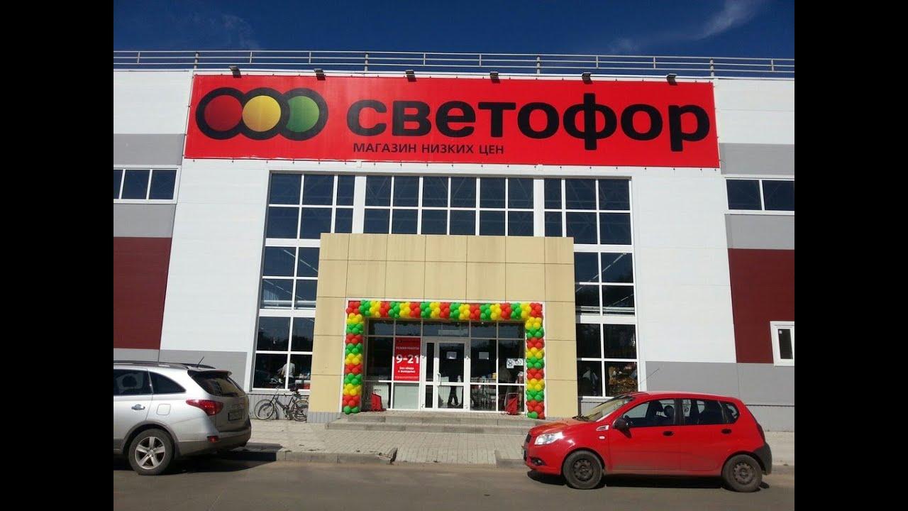 Магазин СВЕТОФОР. НОВИНКИ НА ПОЛОЧКАХ МАГАЗИНА.  Июнь 2020