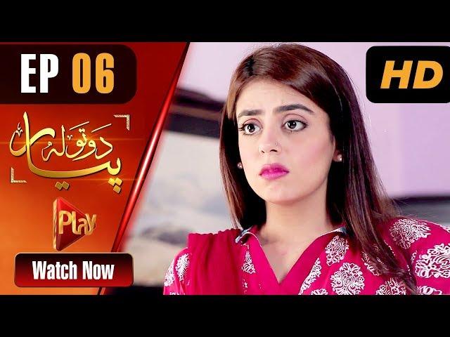 Do Tola Pyar - Episode 6 | Play Tv Dramas | Yashma Gill, Bilal Qureshi | Pakistani Drama