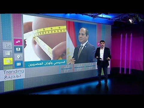 #السيسي ينتقد أوزان المصريين     #بي_بي_سي_ترندينغ  - نشر قبل 2 ساعة