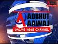 ADBHUT AAWAJ 15 04 2021 अवैध शराब खजुराहो पुलिस ने पकड़ी