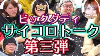 ビッグダディ 大家族 現在の生活 東京にK1芦澤選手の試合を見に来たダデ...