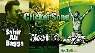 Cricket Song - Jeet Ki Lagan - Celebration of Victory - PTV Sports