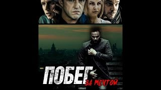 Побег за мечтой 2016 трейлер | Filmerx.Ru