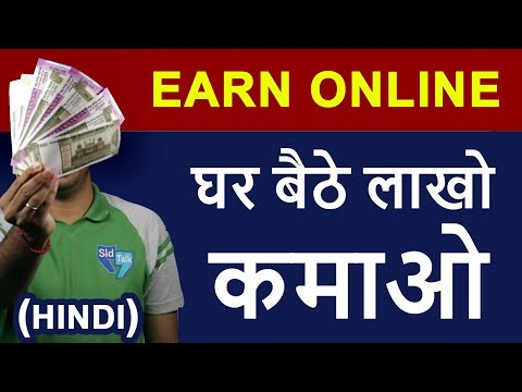 5 Ways To EARN ONLINE in 2017 | How To Earn Real Money On Web | With Proof in HINDI