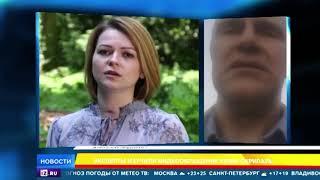 Обращение Юлии Скрипаль оценили в Кремле