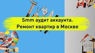 Smm аудит Инстаграма ремонт квартир. Ошибки Smm оформления аккаунта.