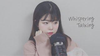 한국어 ASMR│Ear-to-ear Korean Whispering Talking ASMR│속닥속닥 잡담 위스퍼링│감사 노트를 쓰기 시작했어요 !