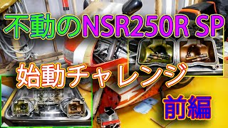 【NSR250R SPレストア】#2 不動のNSR始動するのか?(前編)