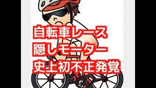 こんなことあるんですねー!自転車レースで「隠しモーター」、  史上初の技術不正が発覚