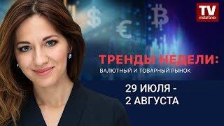 InstaForex tv news: Динамика валютного и товарного рынков (29 июля — 2 августа)
