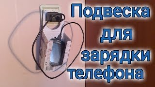 Как сделать подвеску для зарядки телефона