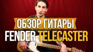 Обзор Гитары Fender Telecaster '78 - Уроки игры на гитаре Первый Лад(Всем привет! Вы долго этого просили, и, мы наконец сняли видео про Телекастер. Когда-нибудь мы отдельно послу..., 2015-01-30T16:30:01.000Z)