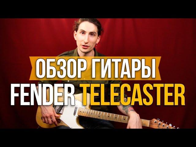 Обзор Гитары Fender Telecaster '78 - Уроки игры на гитаре Первый Лад