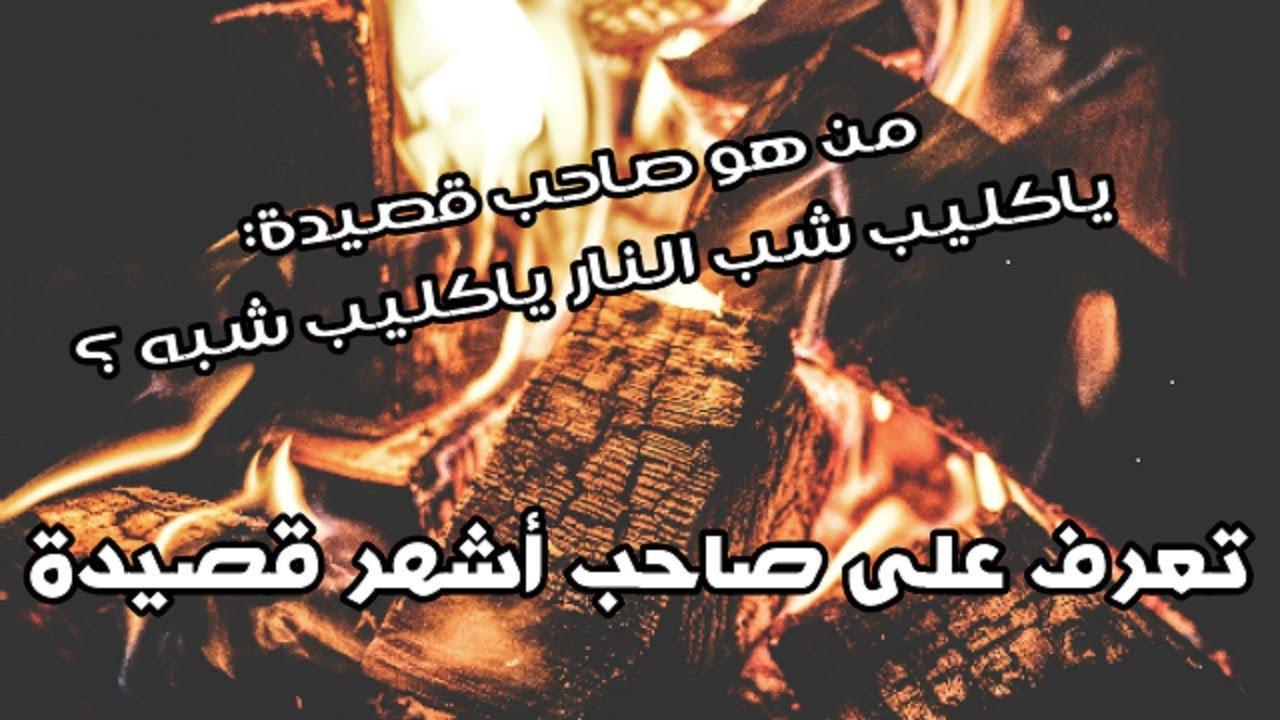 أشهر بيت شعر نبطي عن القهوة في الصحراء قصة البيت وحياة الشاعر Youtube