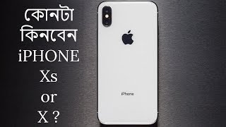 Iphone X or Xs ? Choose wisely - Bangla Review !!!