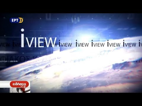 15Δεκ2017 - iView