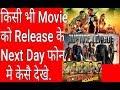 फिल्म को रिलीज़ के दूसरे दिन फ़ोन में देखे! Watch Movie Next Day On Mobile !