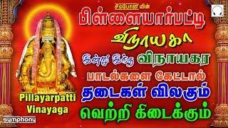 புதன்கிழமை சிறந்த விநாயகர் பாடல் கேளுங்கள் பிள்ளையார்பட்டி விநாயகா Pillayarpatti Vinayagar songs