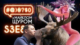 Воєнний стан Порошенко Ляшко Ольга Полякова лосі ₴0 з Майклом Щуром 8