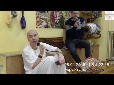 Шримад Бхагаватам 4.22.15 - Акрура прабху
