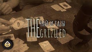 Играем: The Grizzled настольная игра