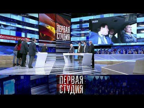 Россия: американский взгляд. Первая Студия. Выпуск от13.06.2017