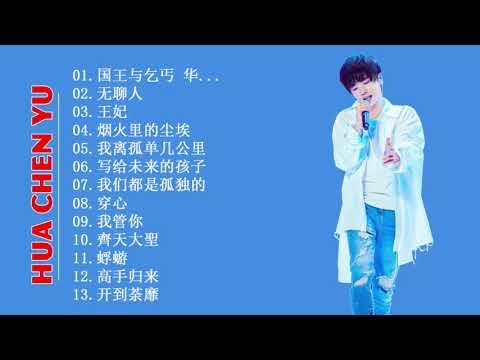 Hua Chen Yu 华晨宇最好的歌 - 华晨宇的练习曲 - 最好的歌手 - 超级好 - 华晨宇的特色歌曲列表