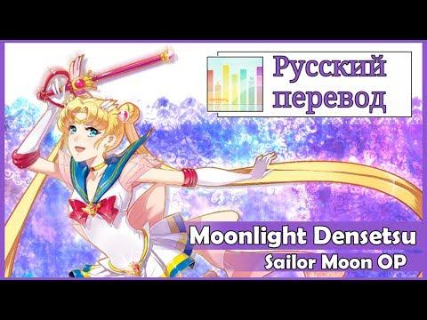 Клип Harmony Team - Usagi Kaioh - Moonlight Densetsu