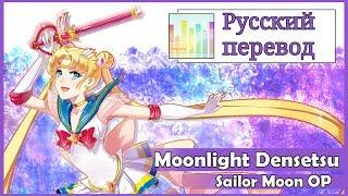 [Sailor Moon OP RUS cover] Usagi Kaioh - Moonlight Densetsu TV-size [Harmony Team]