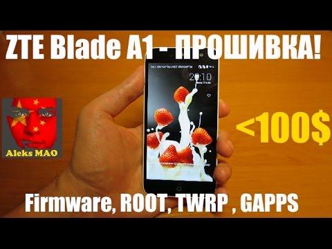 ZTE Blade A601 прошивка Андроид 8 0,7 1 2,6 0 1 2 скачать бесплатно