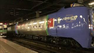 【スーパー消滅】JR北海道スーパーおおぞらキハ283系 札幌駅発車