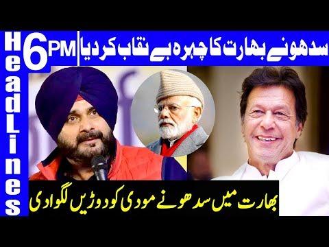 Sidhu reaction on PM Modi against PAK India war   Headlines 6 PM   04 March 2019   Dunya News