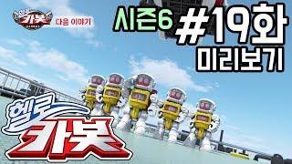 헬로카봇 시즌6 19화 미리보기!! - 화물선이 위험해 Hello Carbot Season6 19 Preview