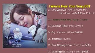 [FULL Album] I Wanna Hear Your Song OST